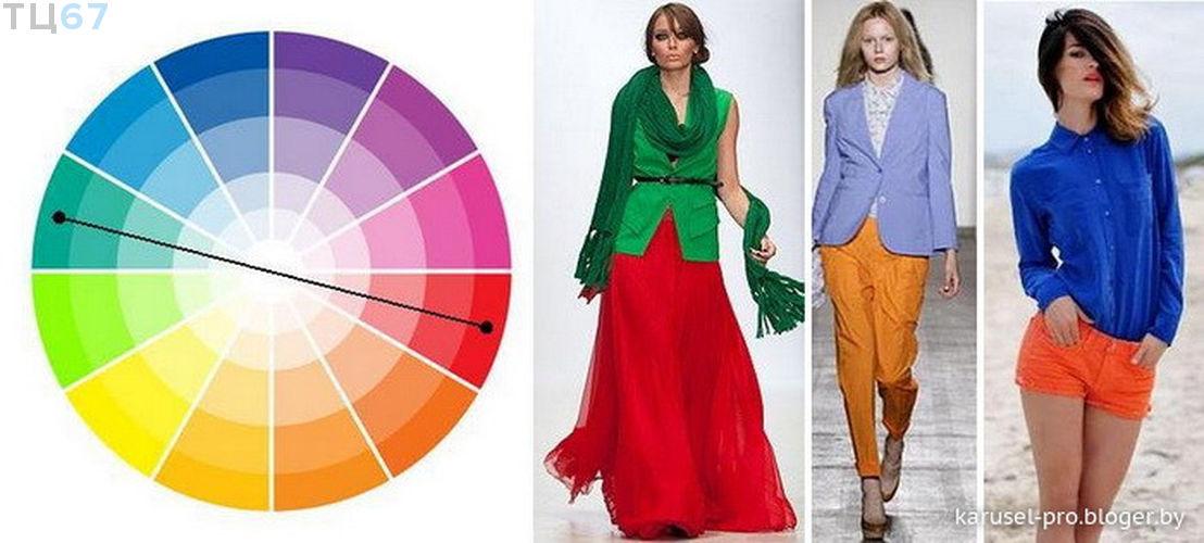 Комбинированный цвет одежды